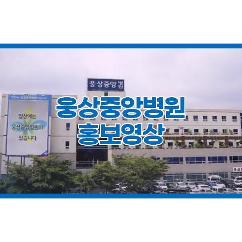 웅상중앙병원 홍보영상